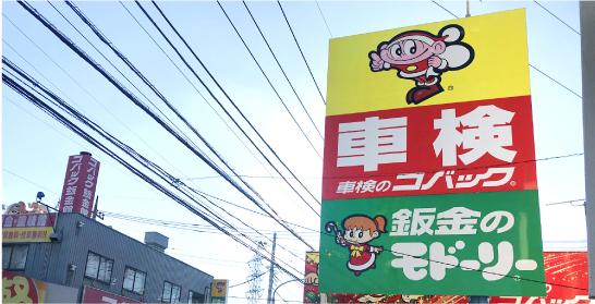 コバック川口店