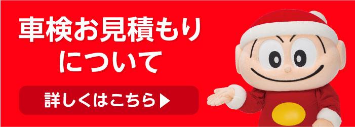 コバック川口122号店についてはコチラ!